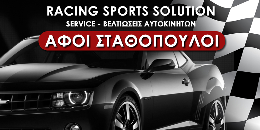 Racing Sports Solution